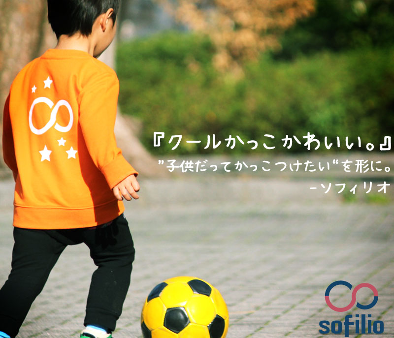 sofilio 子供サッカーウェア