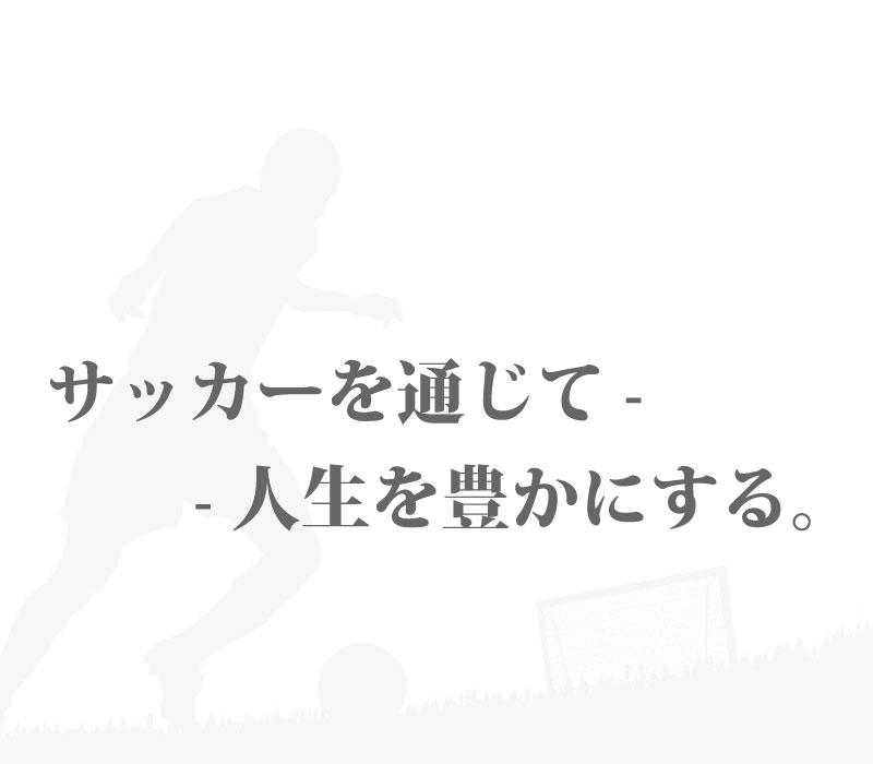 サッカーを通じて人生を豊かにする。